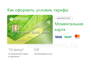sberbank-debit-card-momentum-emission