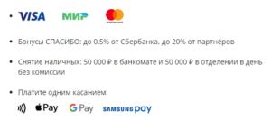 sberbank-debit-card-momentum-emission-screenshot-2