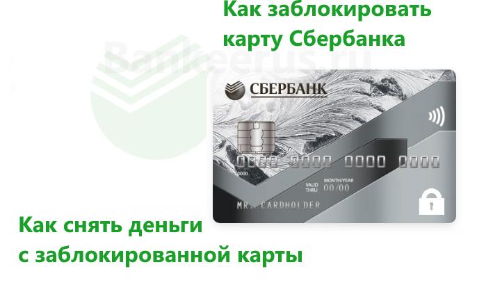 sberbank-how-to-block-card