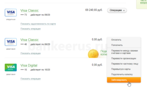 sberbank-how-to-block-card-screenshot-1