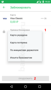 sberbank-how-to-block-card-screenshot-10