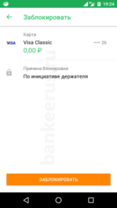 sberbank-how-to-block-card-screenshot-11