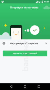 sberbank-how-to-block-card-screenshot-12