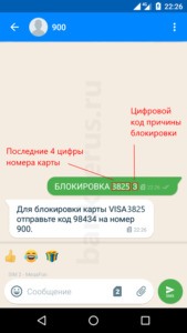 sberbank-how-to-block-card-screenshot-13