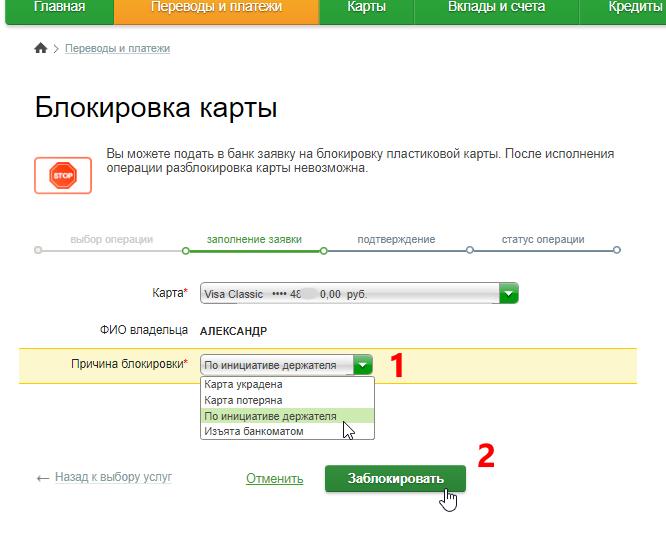 блокировка онлайн банка сбербанк