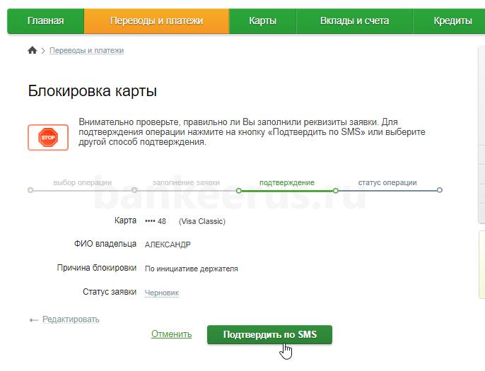 как заказать перевыпуск карты через сбербанк онлайн после блокировки vk займы отзывы
