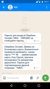 sberbank-how-to-block-card-screenshot-4
