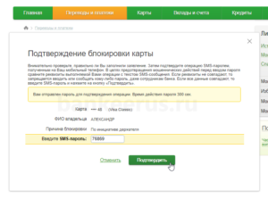 sberbank-how-to-block-card-screenshot-5