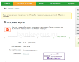 sberbank-how-to-block-card-screenshot-6