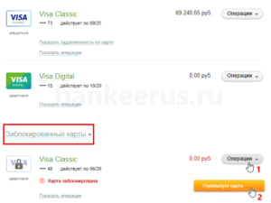 sberbank-how-to-block-card-screenshot-7