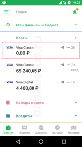 sberbank-how-to-block-card-screenshot-8