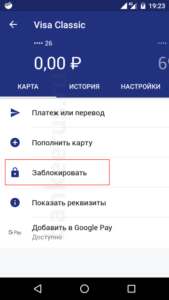 sberbank-how-to-block-card-screenshot-9