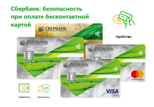 sberbank-security-use-contactless-card