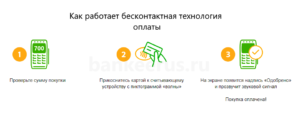 sberbank-security-use-contactless-card-screenshot-2