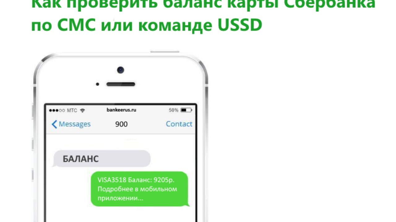 как проверить баланс карты мтс по смс займы онлайн на киви без отказа только по паспорту