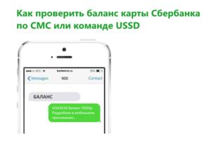 sberbank-check-balance-ussd-sms