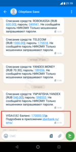 sberbank-check-balance-ussd-sms-screenshot-2
