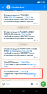 sberbank-check-balance-ussd-sms-screenshot-4