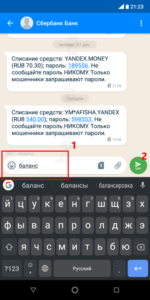sberbank-check-balance-ussd-sms-screenshot-5