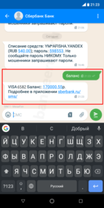 sberbank-check-balance-ussd-sms-screenshot-6