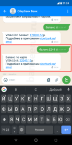 sberbank-check-balance-ussd-sms-screenshot-8