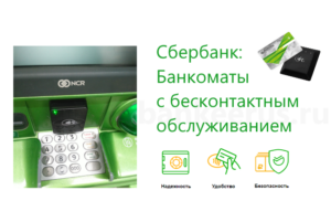 sberbank-contactless-atm