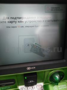sberbank-contactless-atm-screenshot-5