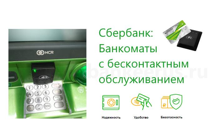 Бесконтактная оплата банковской картой с чипами что это и как пользоваться