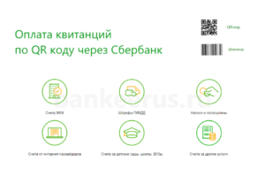 sberbank-payment-by-qr-code