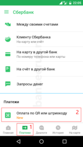 sberbank-payment-by-qr-code-screenshot-1