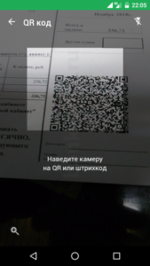 sberbank-payment-by-qr-code-screenshot-2