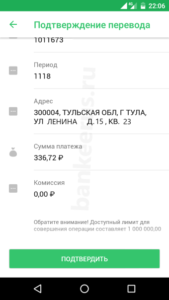 sberbank-payment-by-qr-code-screenshot-5