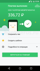 sberbank-payment-by-qr-code-screenshot-6