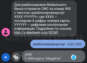 sberbank-digital-control-information-sms-unblock-mobile-bank