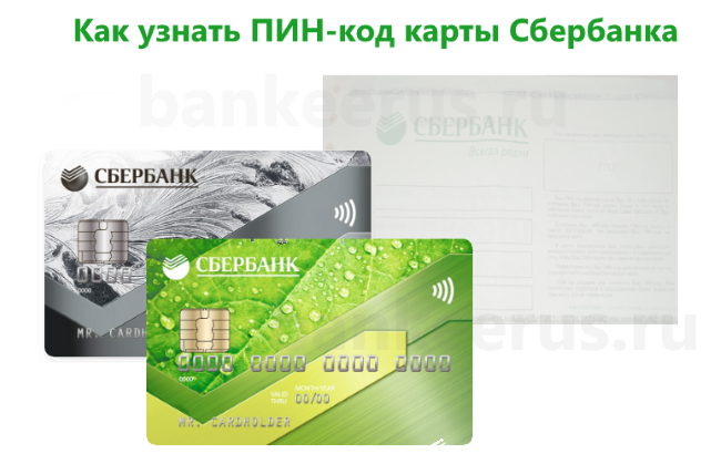 sberbank-how-to-know-pin-code-card