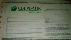 sberbank-how-to-know-pin-code-card-screenshot-1