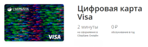 sberbank-how-to-know-pin-code-card-screenshot-3