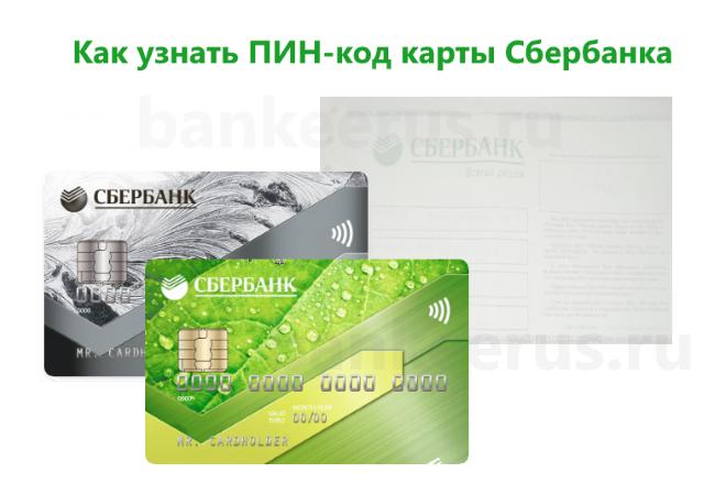 Как активировать карту Хоум Кредит банка