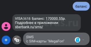 sberbank-sms-command-900-list-screenshot-1
