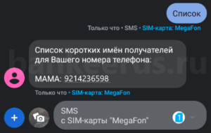sberbank-sms-command-900-list-screenshot-13