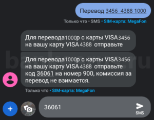 sberbank-sms-command-900-list-screenshot-15