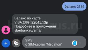 sberbank-sms-command-900-list-screenshot-2