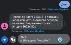 sberbank-sms-command-900-list-screenshot-4