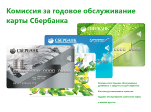 sberbank-cards-annual-maintenance-commission