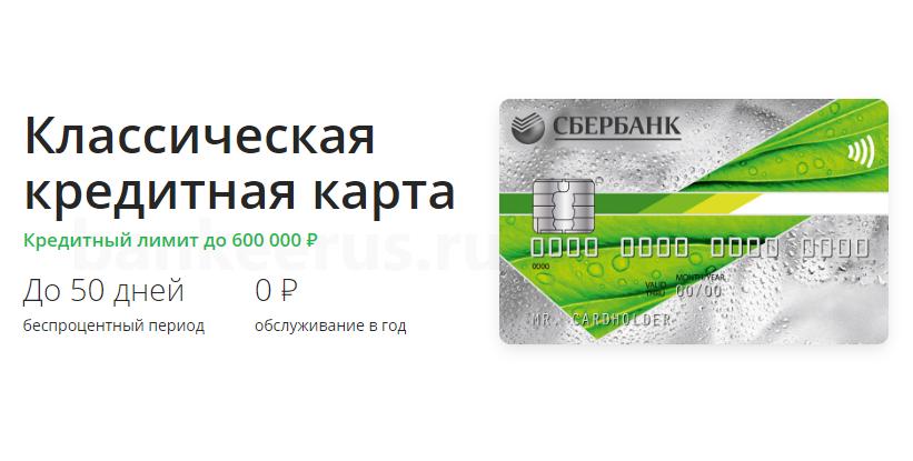годовое обслуживание кредитной карты