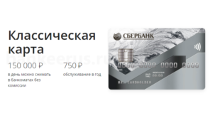 sberbank-cards-annual-maintenance-commission-screenshot-2
