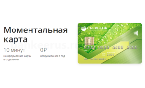 sberbank-cards-annual-maintenance-commission-screenshot-4