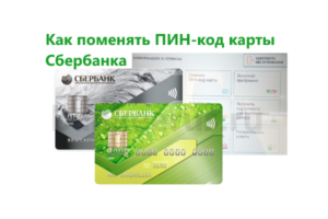 sberbank-change-pin-code-card