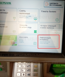 sberbank-change-pin-code-card-screenshot-1