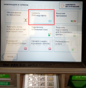 sberbank-change-pin-code-card-screenshot-2